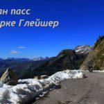 Логан пасс - снежный горный перевал в парке Глейшер