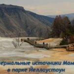 Геотермальные источники Мамонт в национальном парке Йеллоустоун