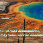 Геотермалный источник Призма