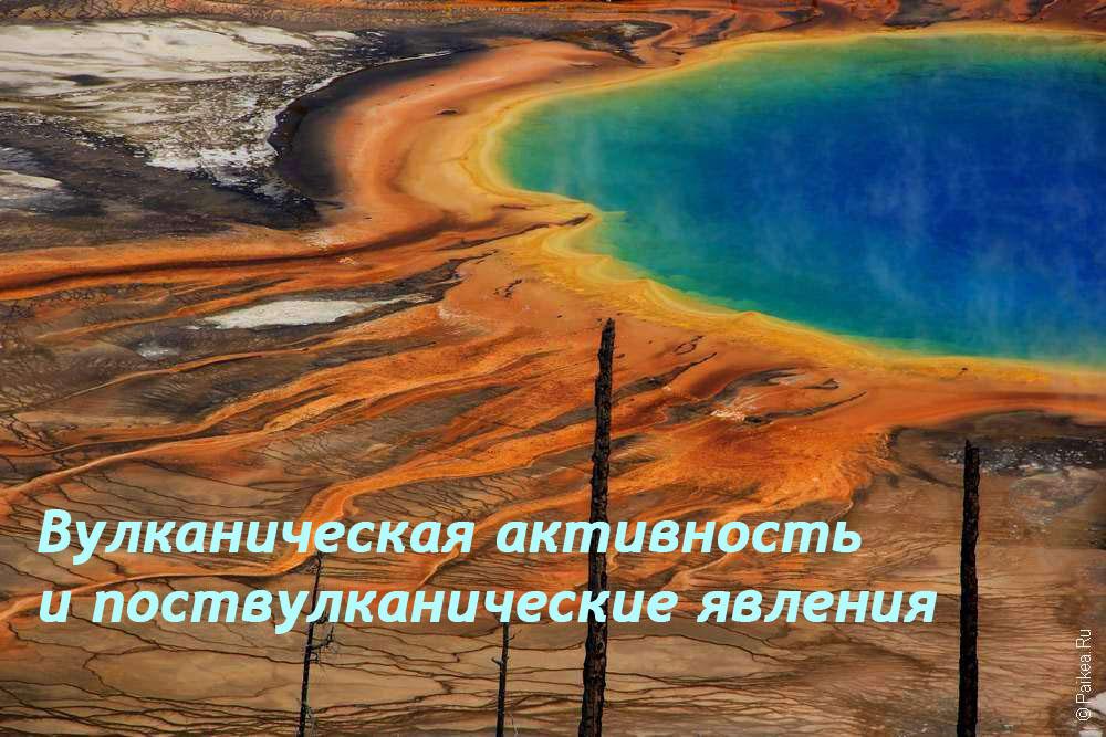 Вулканические и поствулканические явления