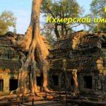 Храмы Ангкора XIII века и конец Кхмерской империи