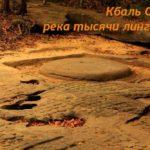 Кбаль Спеан - водный источник жизни Кхмерской империи