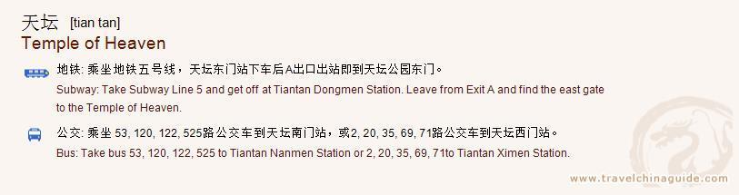 Храм Неба Таньтань, Пекин достопримечательности