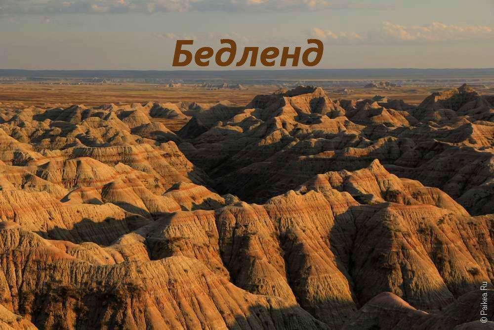 Рельеф местности бедленд