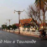 Город Нан в Северном Таиланде
