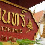 Ват Пумин в городе Нан Wat Phumin Nan Thailand 18