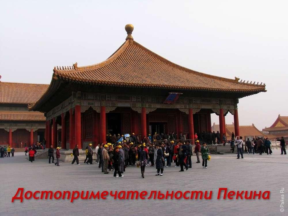 Город Пекин достопримечательности