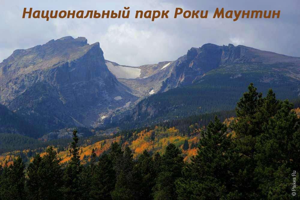 Национальный парк Роки Маунтин