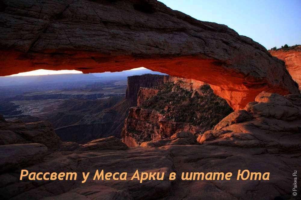 Рассвет у Меса Арки в штате Юта