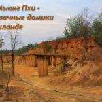 Паэ Муанг Пхи - призрачные домики в Таиланде
