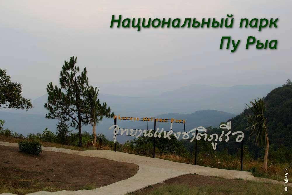 Парк Пу Рыа
