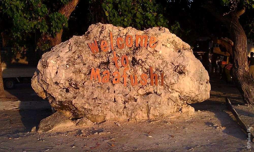 Приветствие на острове Маафуши
