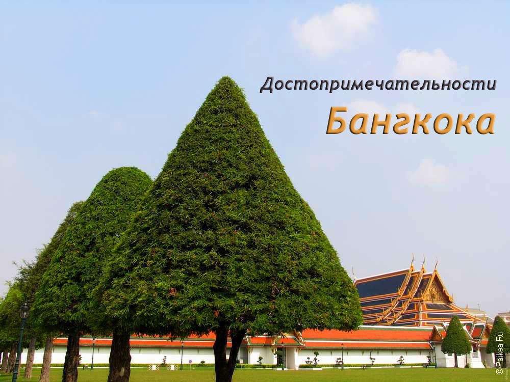 Краткий обзор достопримечательностей Бангкока