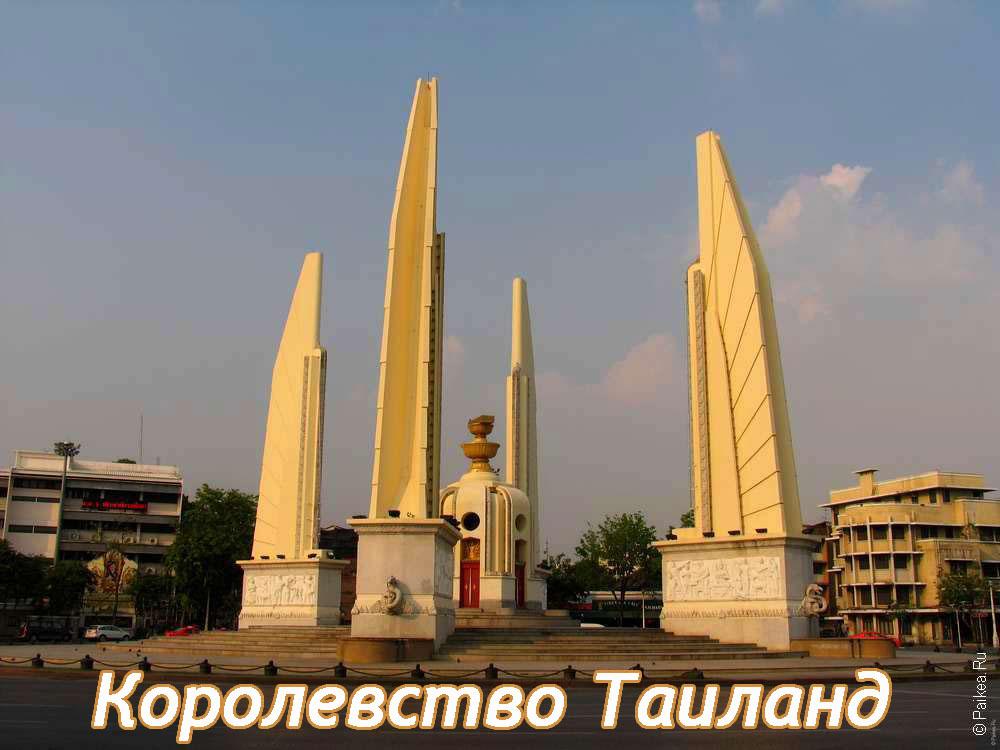 Описание Королевства Таиланд