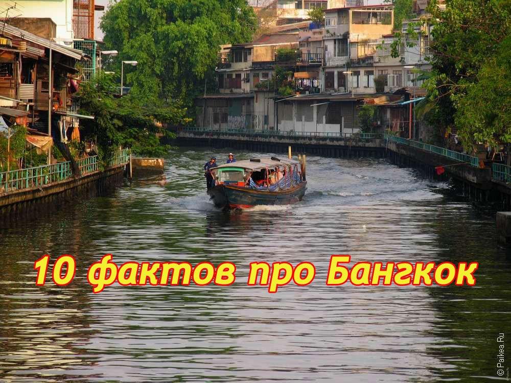 Про Бангкок описание факты