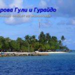 Острова Гурайдо и Гули