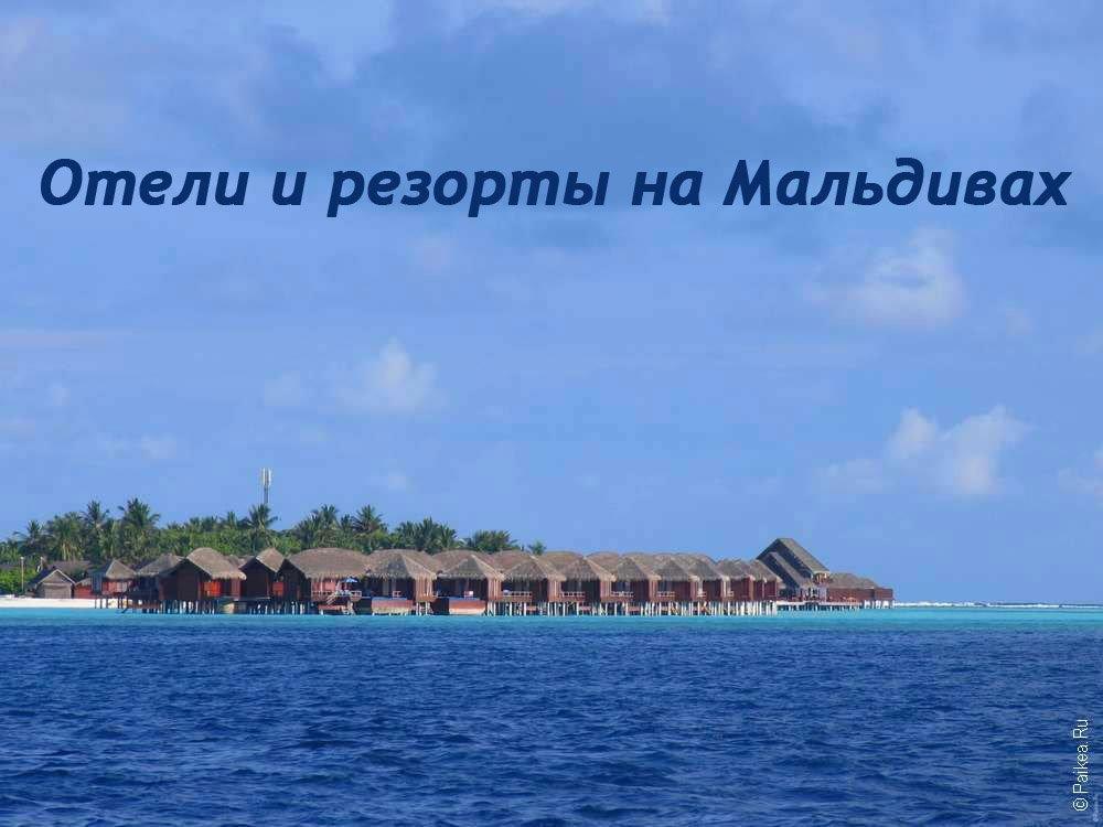 Отели и резорты на Мальдивах