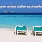 Мальдивы цена на двоих