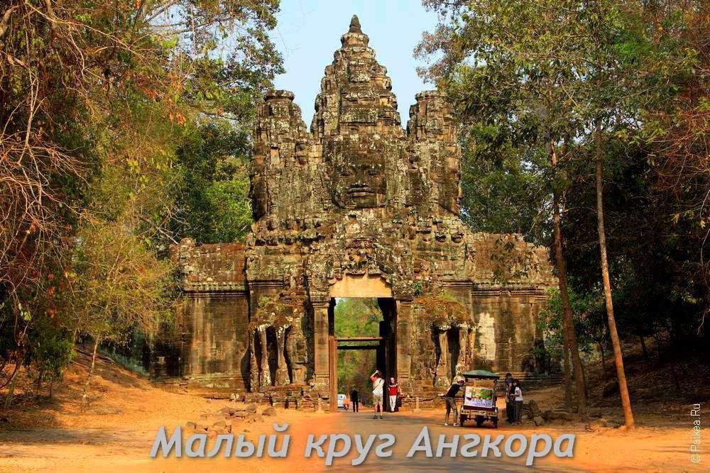 Ангкор Малый круг