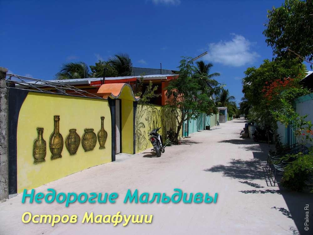 Недорогие Мальдивы - остров Маафуши