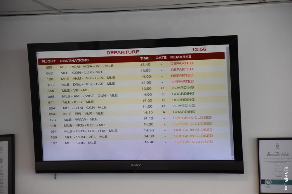 мальдивы авиабилеты цены