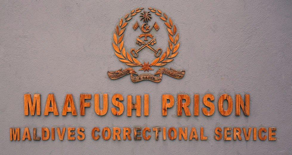 Тюрьма на острове Маафуши