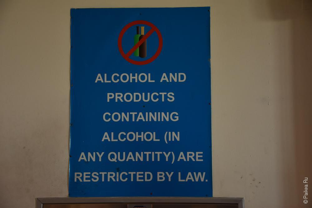 мальдивы запрет на алкоголь
