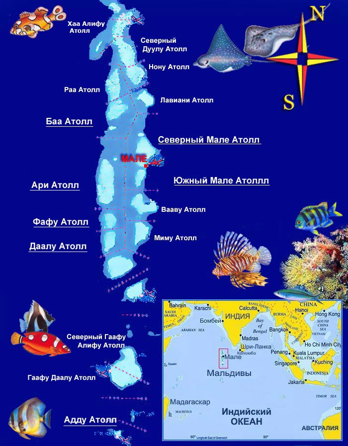 Мальдивы на географической карте мира