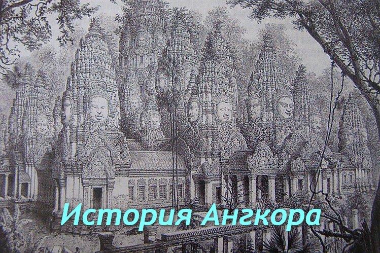 Ангкор история, Камбоджа