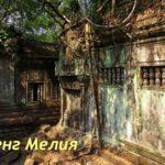 Бенг Мелиа в Камбодже