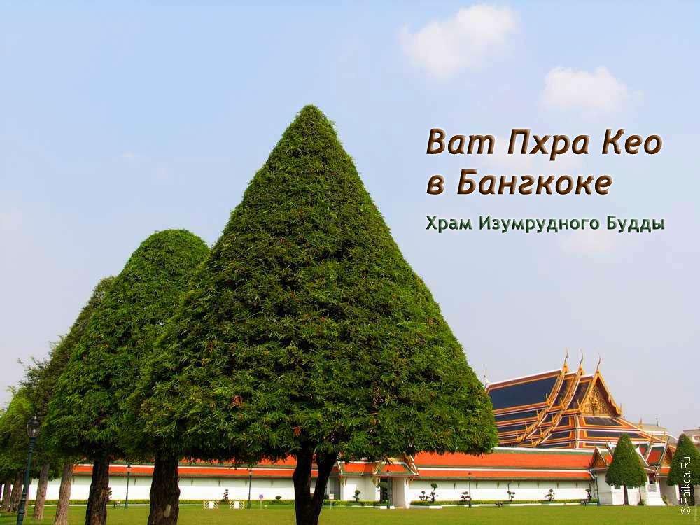 Ват Пхра Кео (Wat Phra Kaew)