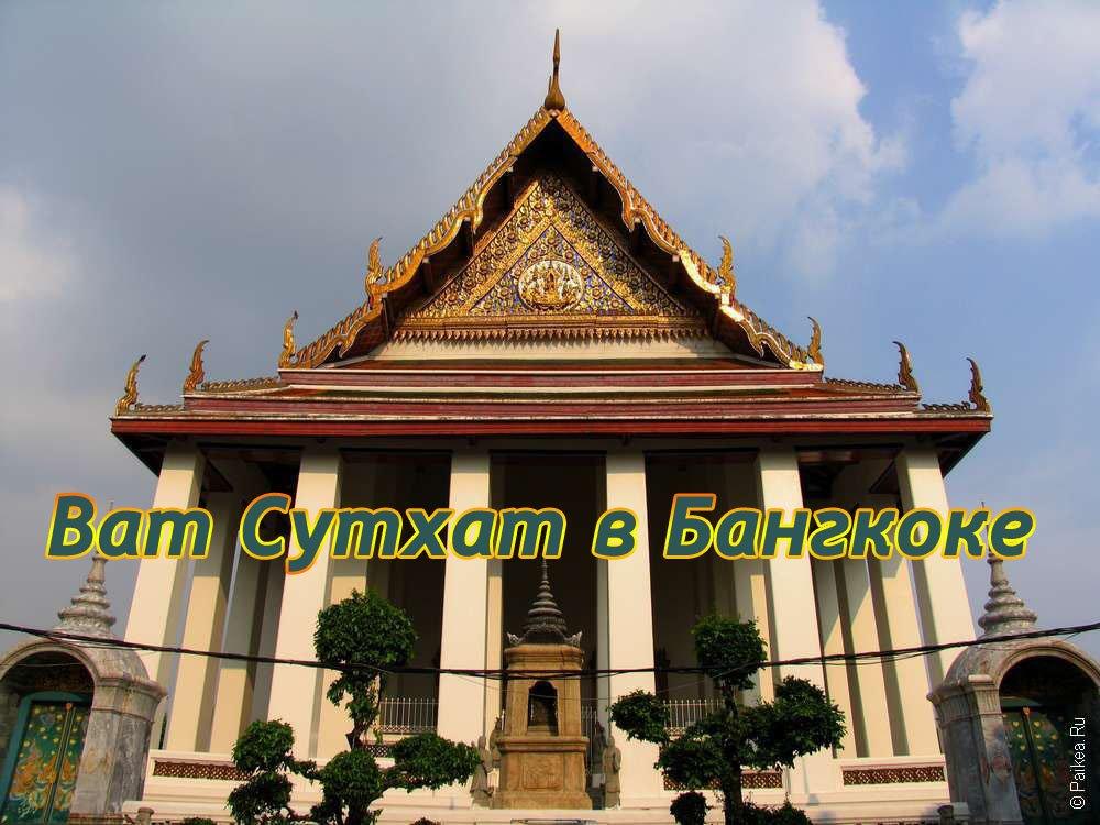 Ват Сутхат Бангкок и гигантские качели
