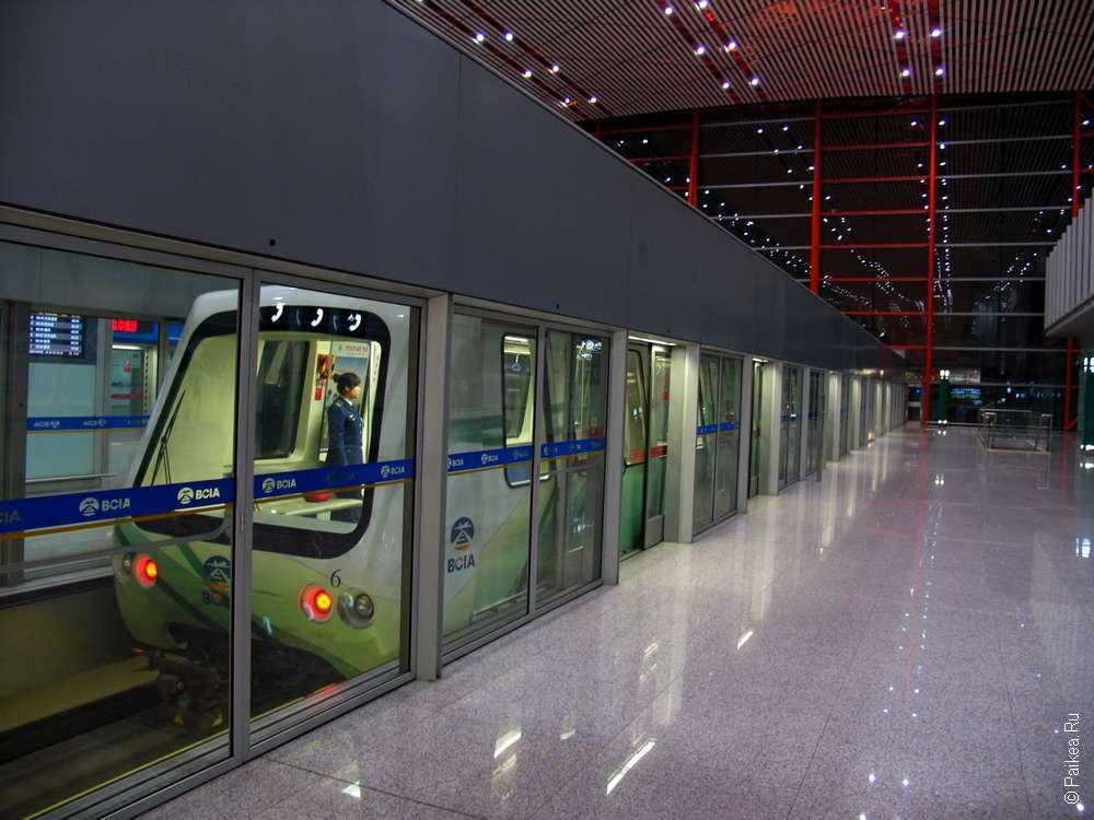 Поезд в аэропорту Пекина