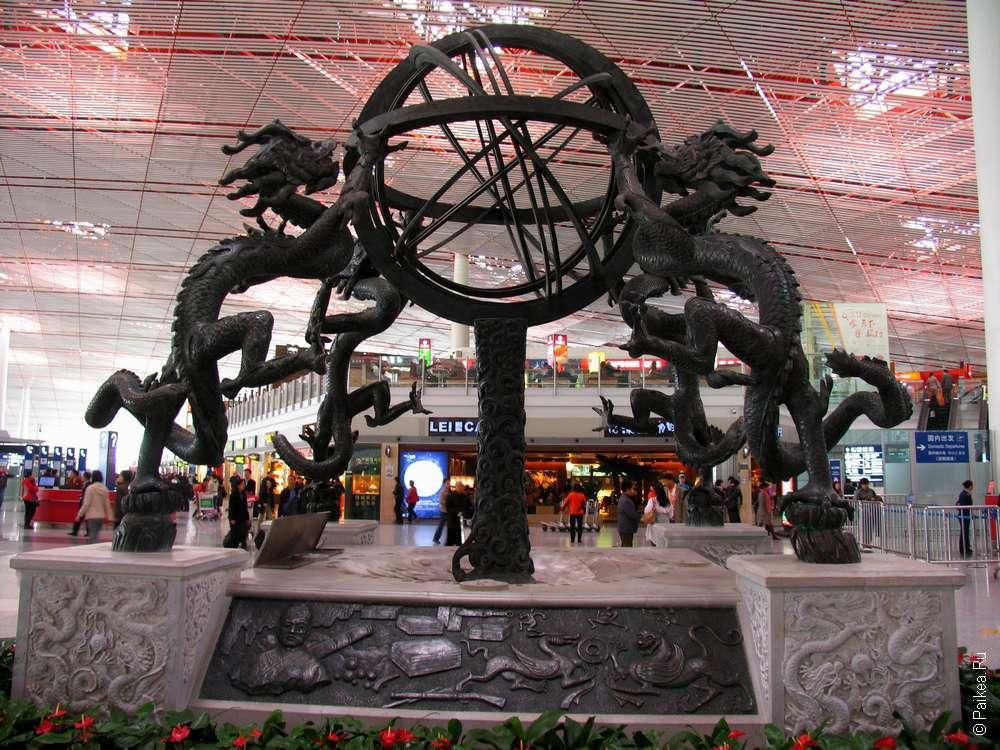 Скульптура в аэропорту города Пекин