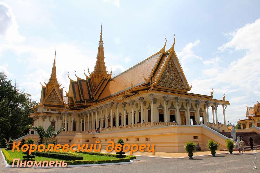 Королевский дворец, Пномпень, Камбоджа