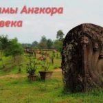 Храмы Ангкора XII века