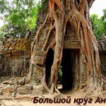 Ангкор Большой круг