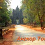 Ангкор Том (Ангкор Тхом, Angkor Thom)