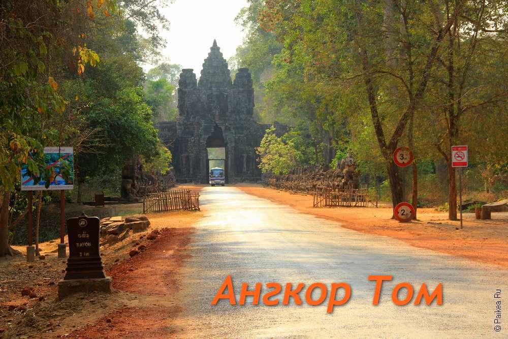 Ангкор Том в Камбодже
