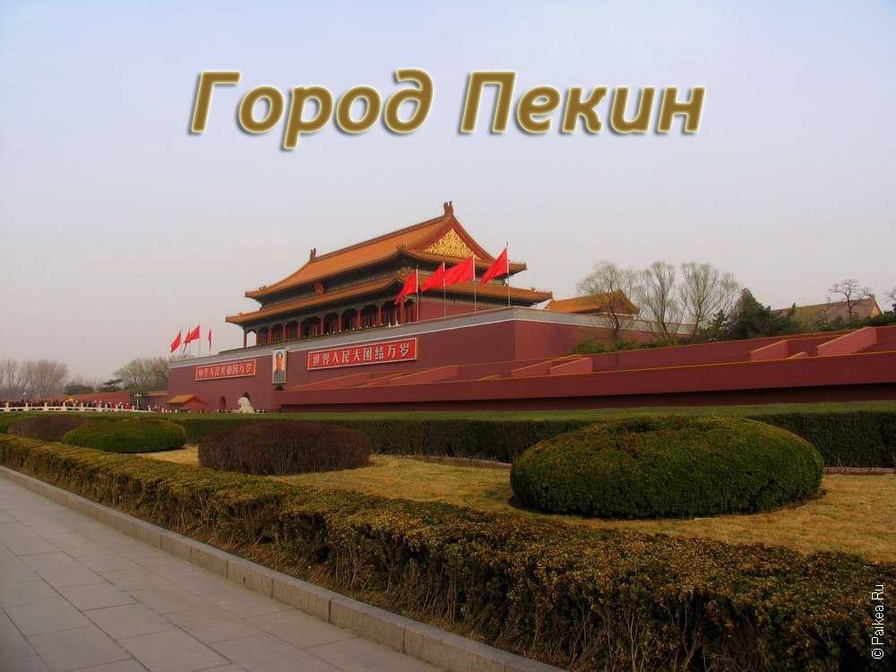 Город Пекин в Китае / China, Beijing