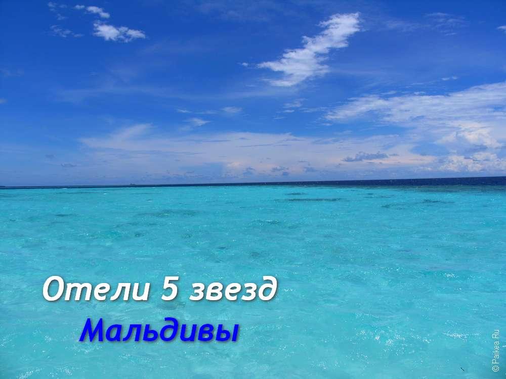 Мальдивы отели 5*