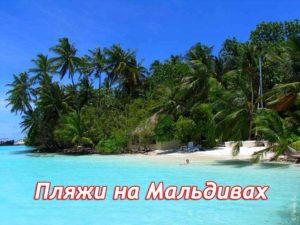 Мальдивы пляжи