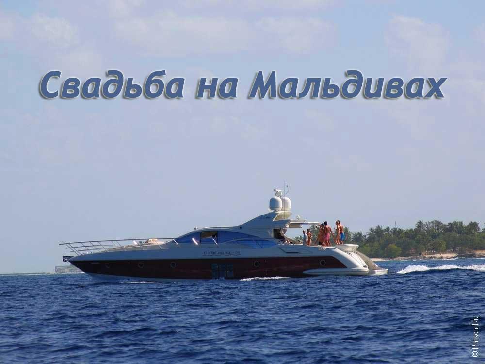 Свадебное путешествие на Мальдивы