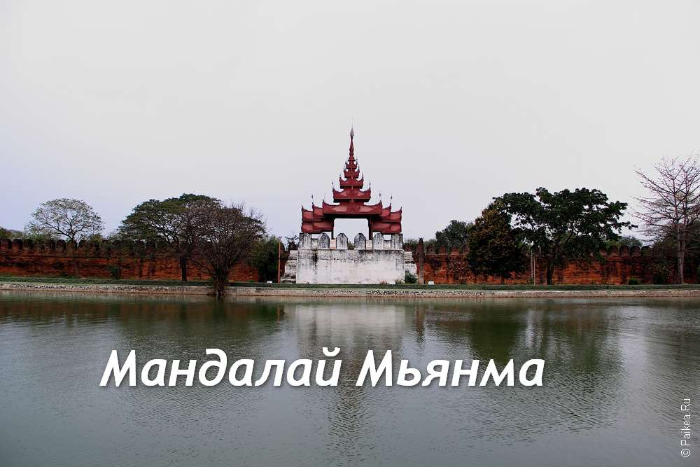 Что такое Мандалай