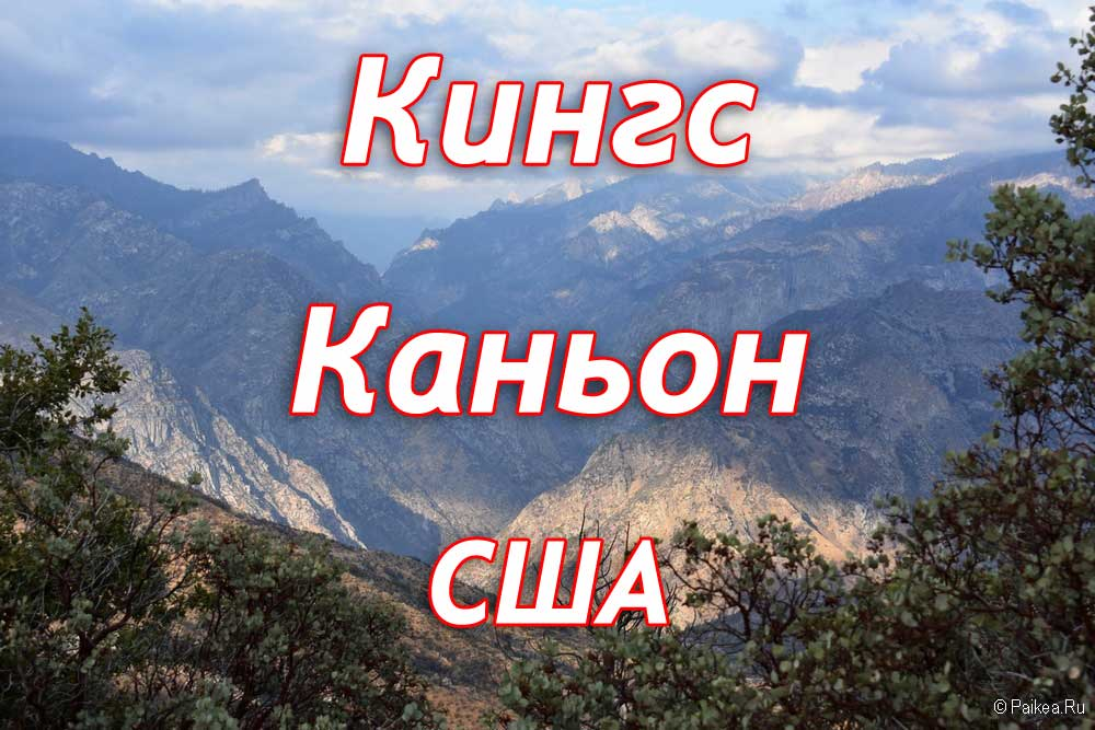 Кингс каньон США