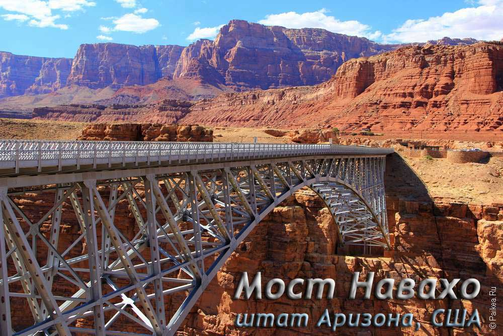 Мост Навахо бридж (Navajo Bridge)
