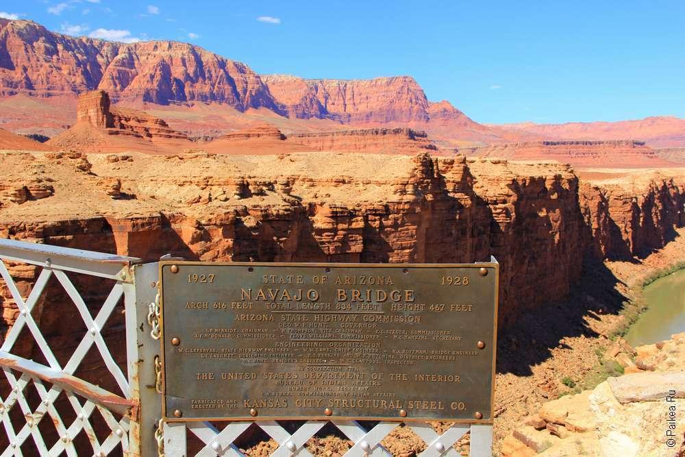 Мост Навахо, основная информация