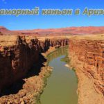 Мраморный каньон