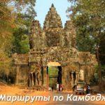 Маршруты по Камбодже