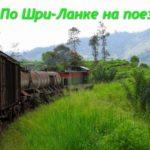 По Шри-Ланке на поезде